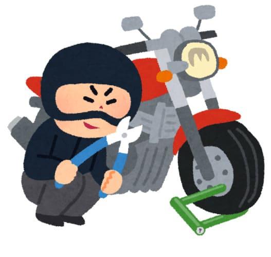 バイク窃盗団