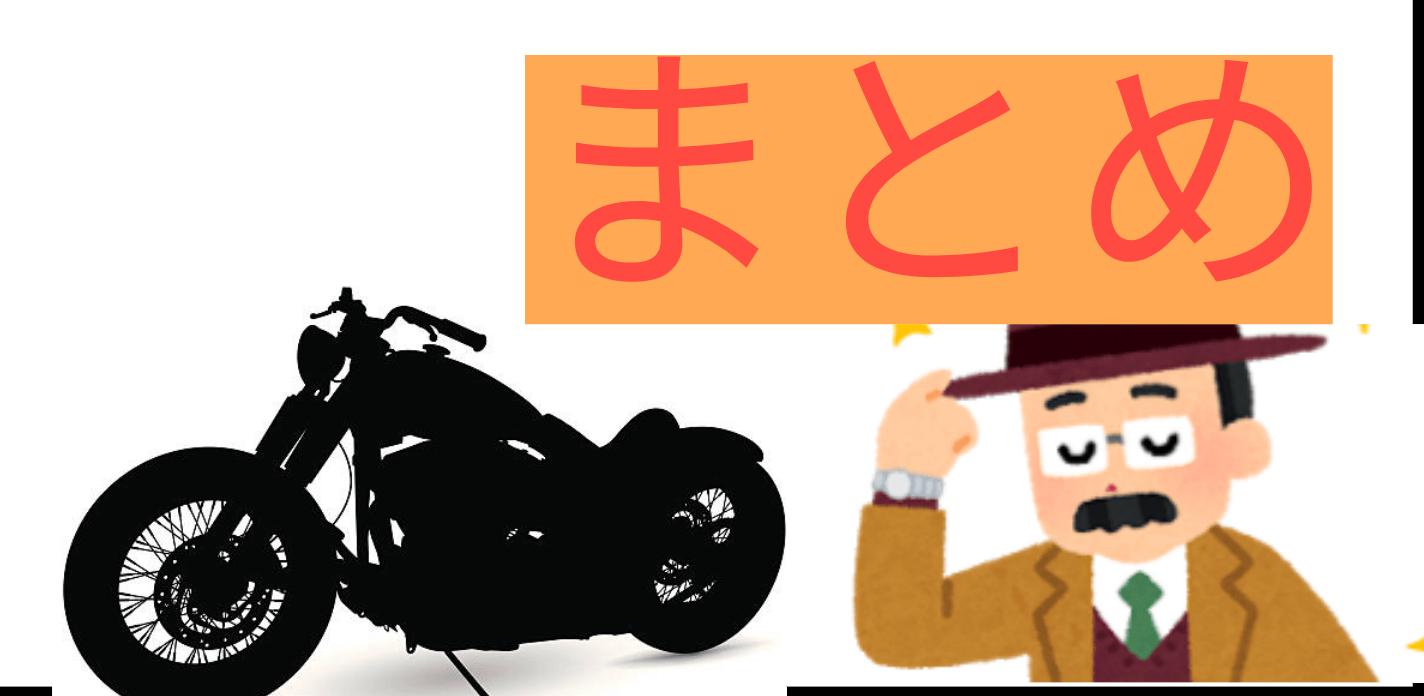 バイクの乗り換え 高く売るコツ まとめ
