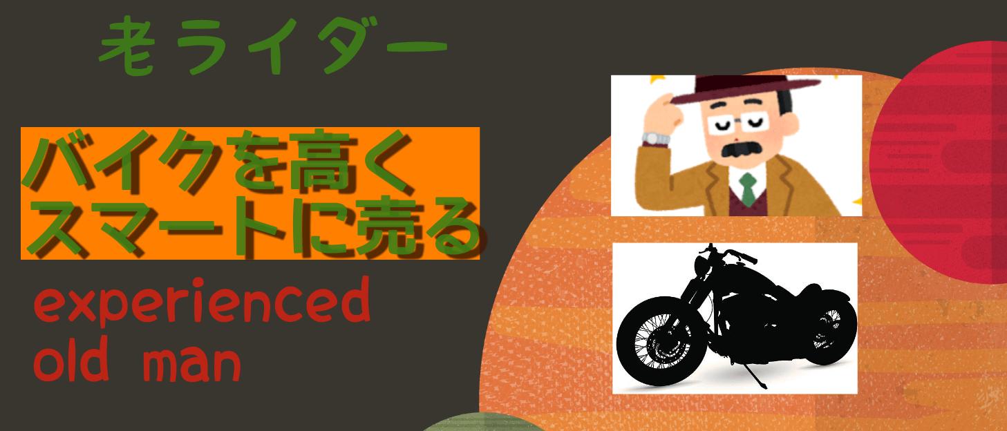 バイクを高く売る 老ライダー