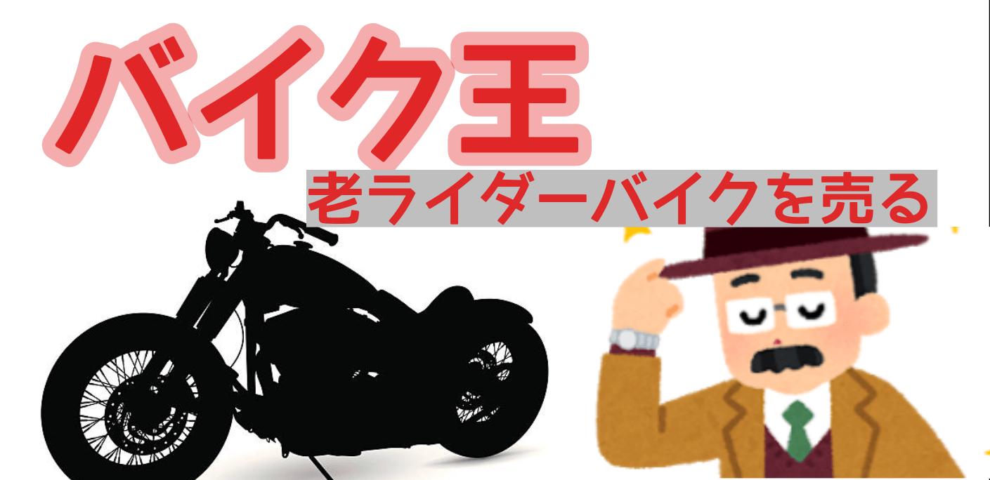 バイク王でバイクを売る