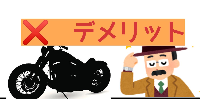 外車バイクに乗るデメリット