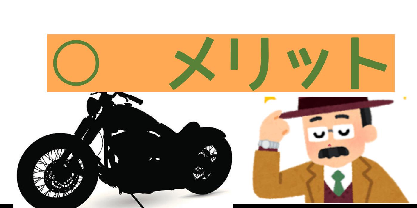 外車バイクに乗るメリット