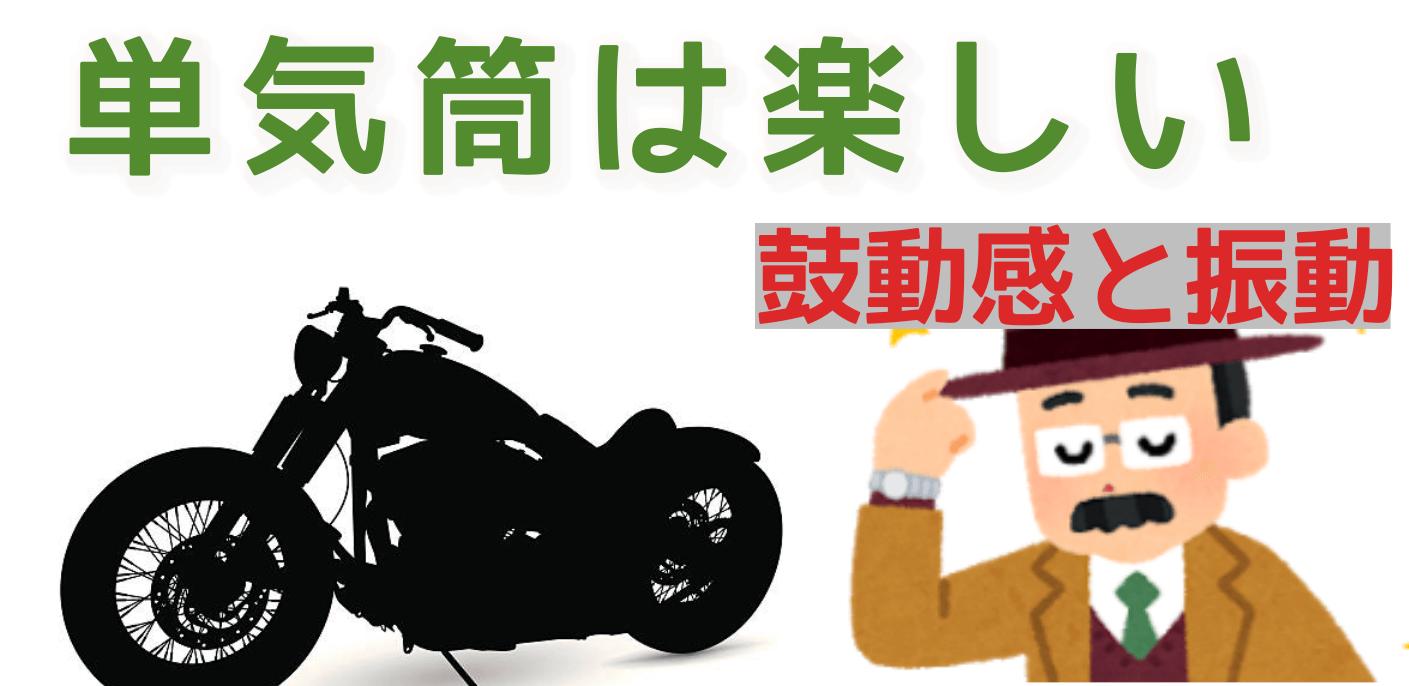 単気筒は楽しいバイク